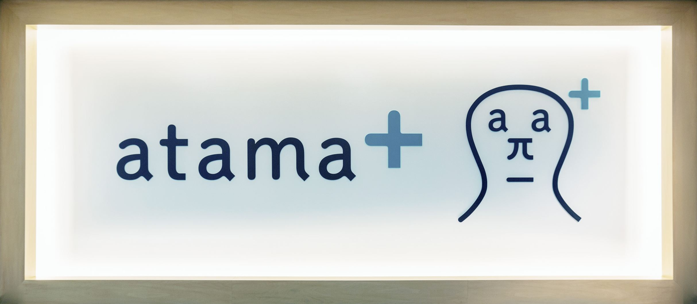 atama plusホーム画面