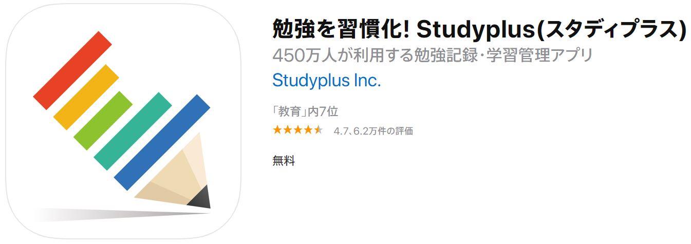 スタディプラス【アプリ】のメリットデメリット・使い方・評判まとめ