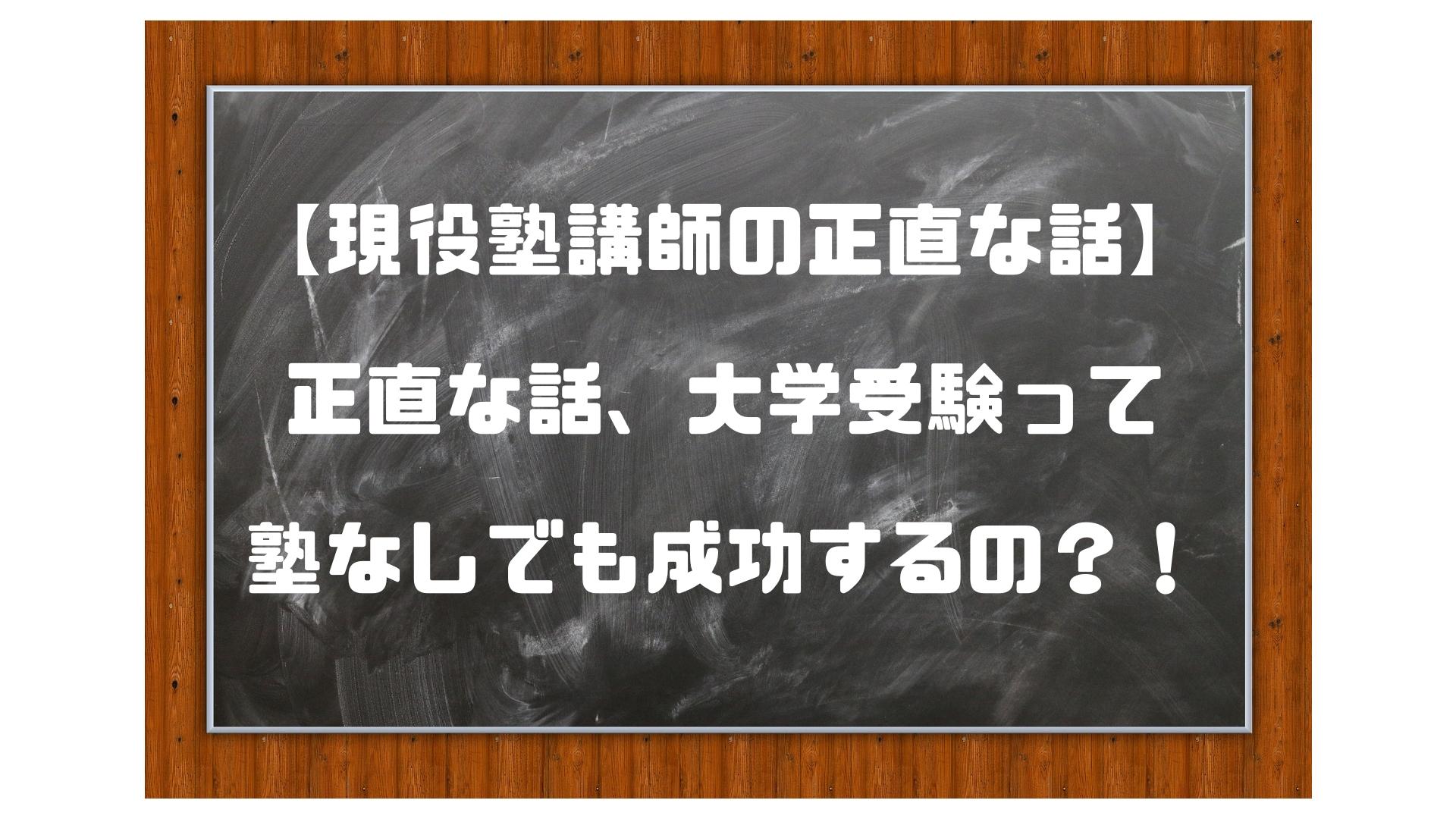 大学受験は塾なしでも成功するのか?!