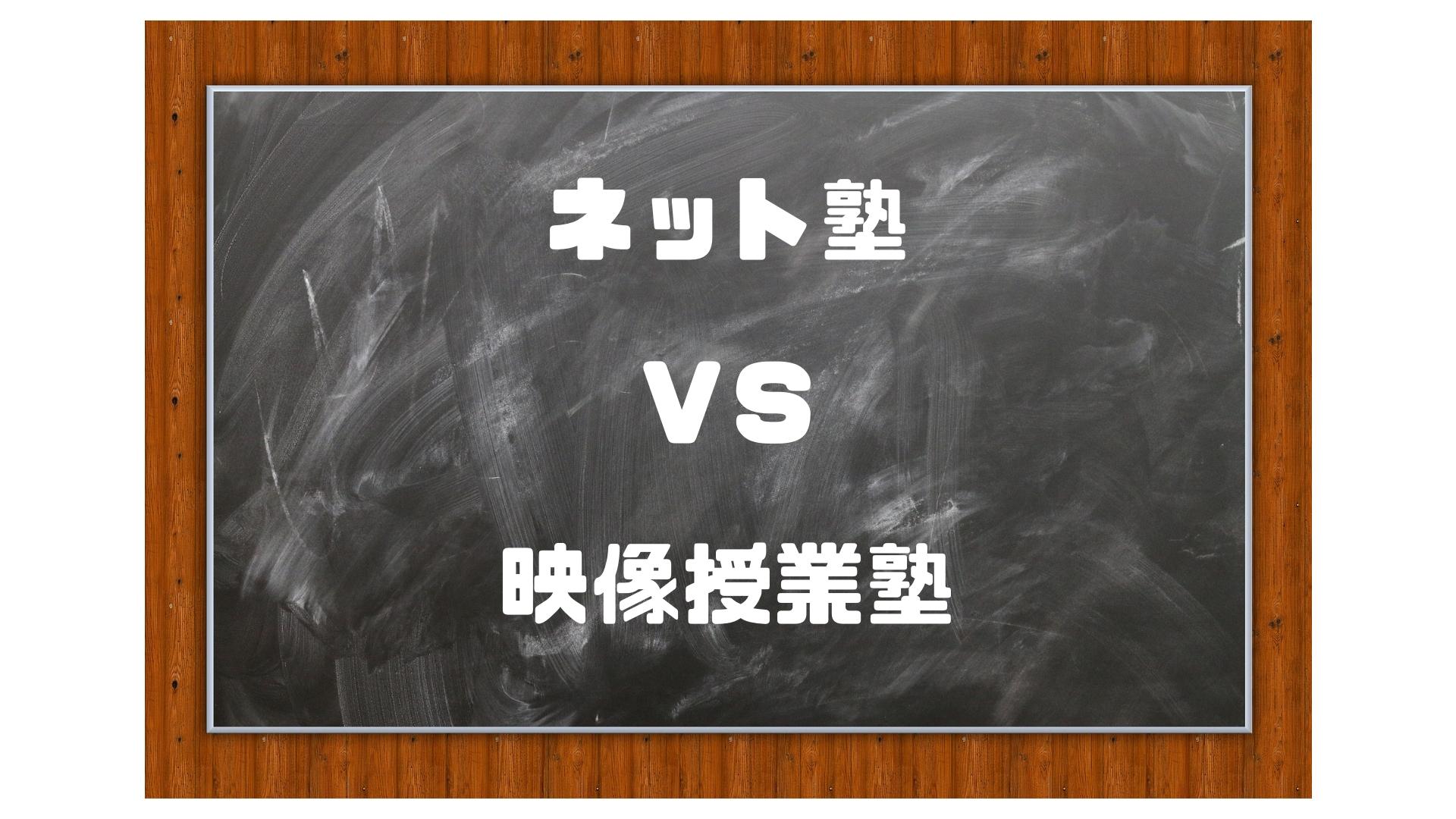 ネット塾 vs 映像授業塾