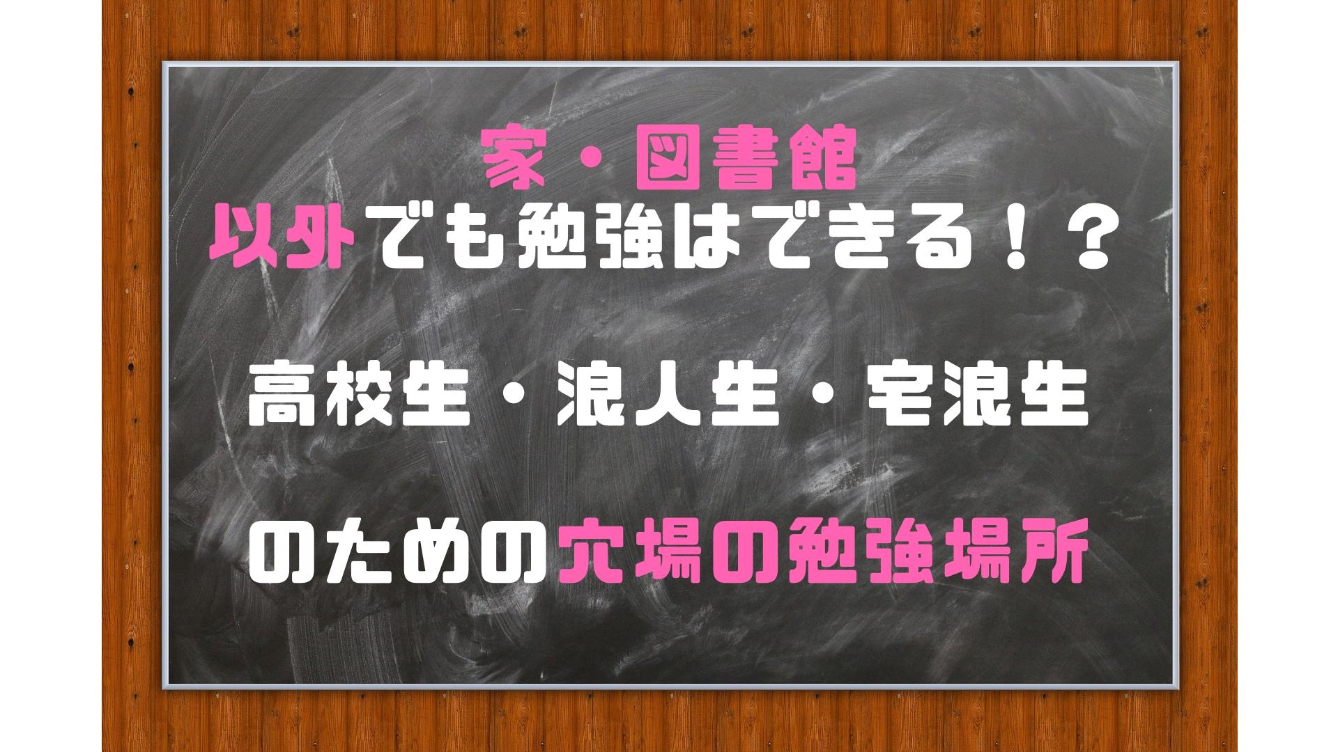 高校生・受験生の勉強場所におすすめ!図書館・家以外の穴場を紹介!