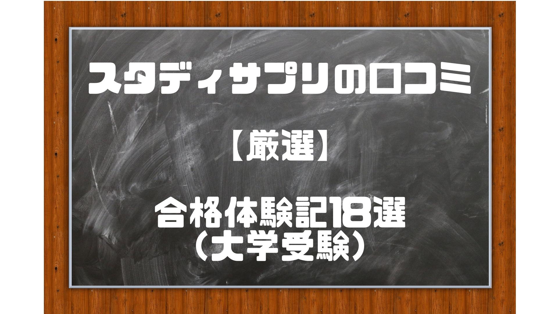 スタディサプリの口コミ【厳選】合格体験記18選
