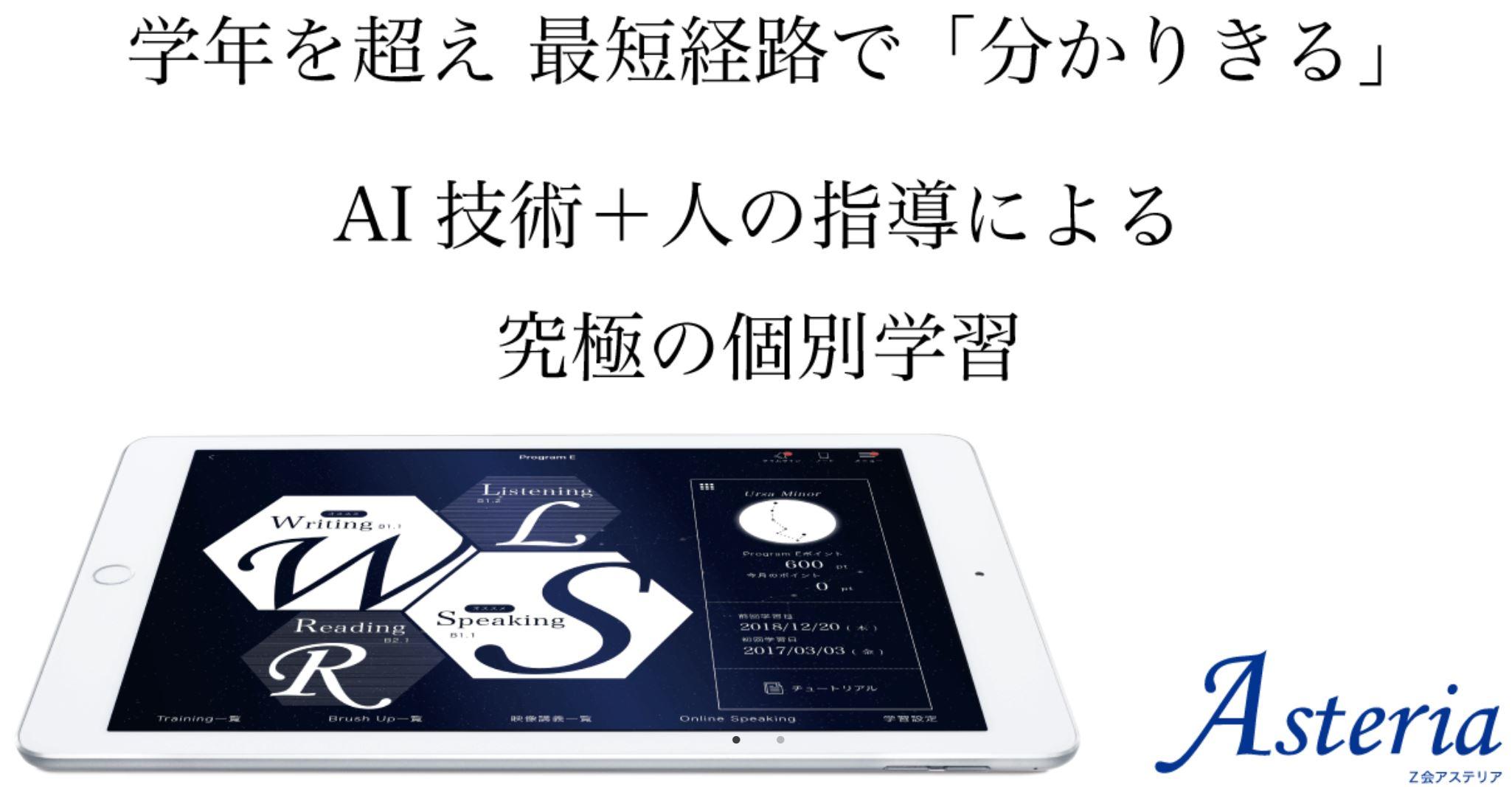 教育界の衝撃!【Z会Asteria(アステリア)】の評判を徹底分析!