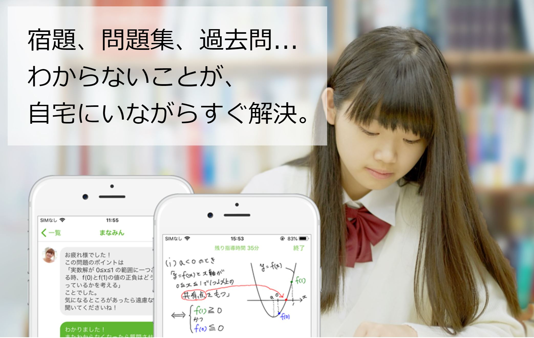manabo(マナボ)【アプリ】の評判・口コミ、料金、チューターを分析!