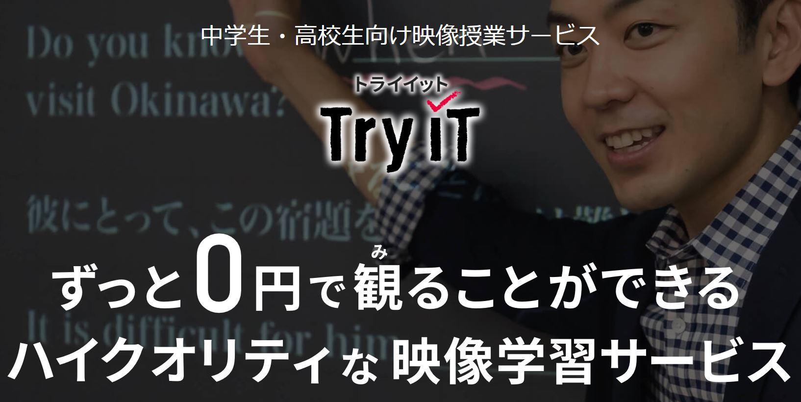 トライイット【アプリ】で大学受験は可能か?!評判、講師まとめ!