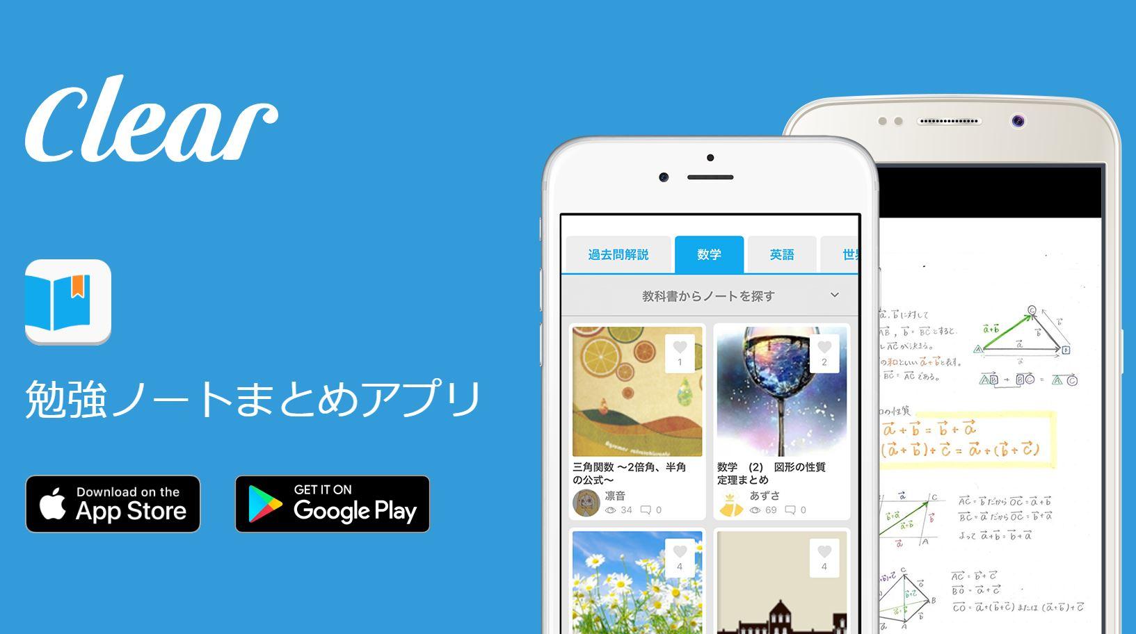 Clear【勉強ノートまとめアプリ】の口コミ・評判、おすすめの使い方を提案
