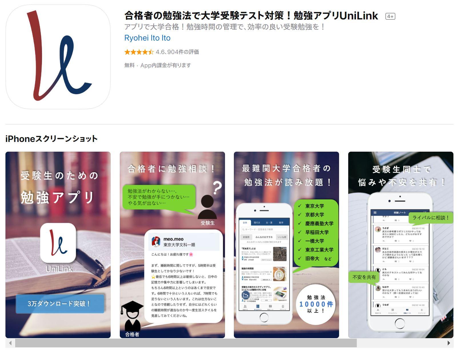 評判激高!大学受験の相談アプリ【UniLink(ユニリンク)】とは?!