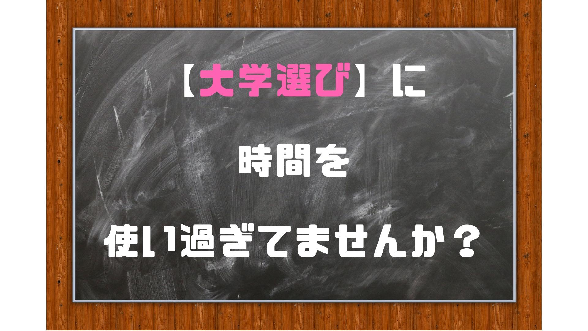 「大学選び」サムネ