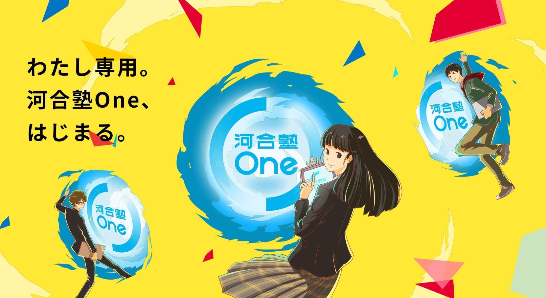 河合塾から待望のオンライン学習サービス【河合塾One】ついに解禁!