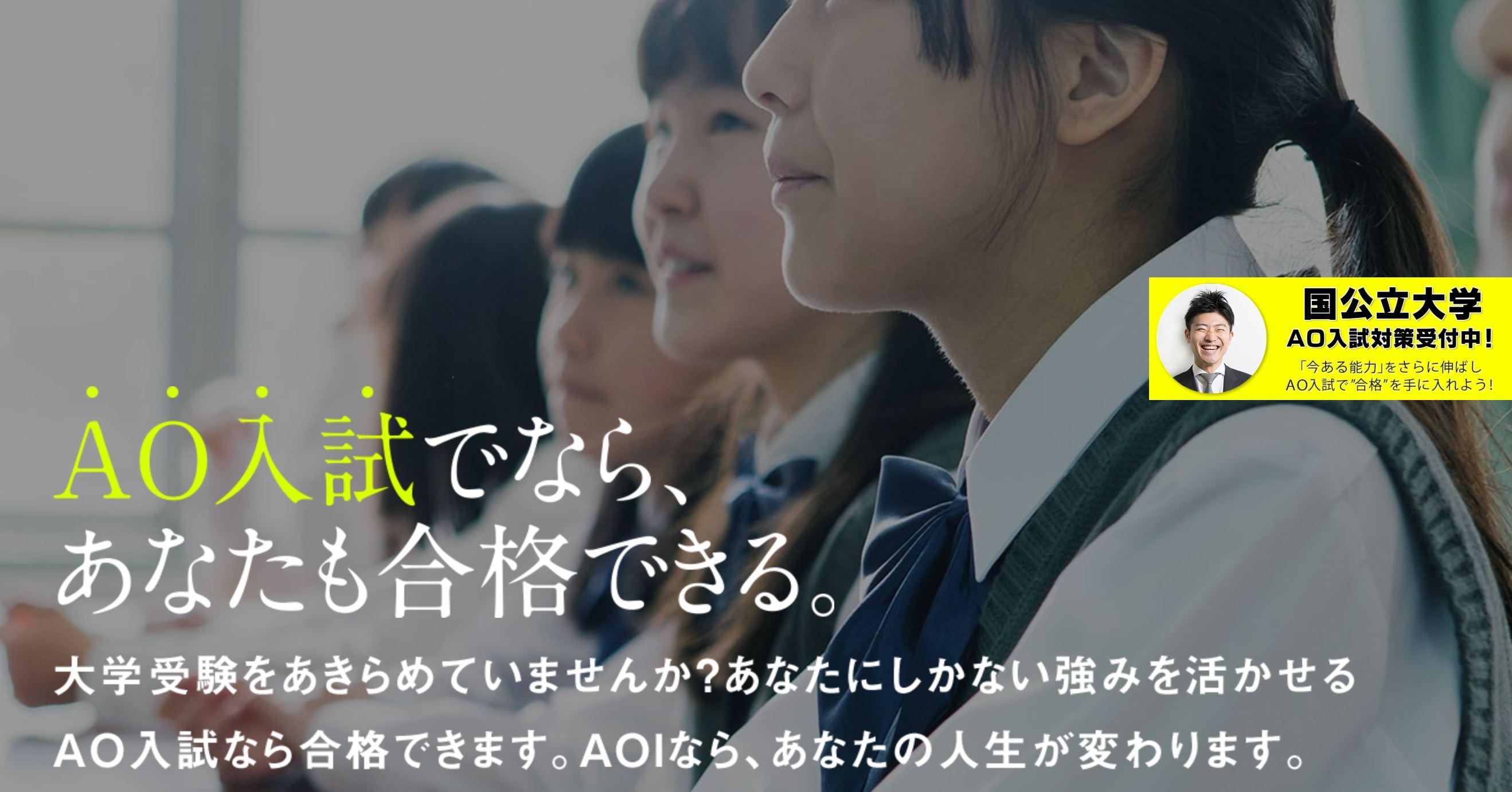 平均合格率驚異の85%!【AO推薦入試専門aoi塾】の評判・料金・口コミ