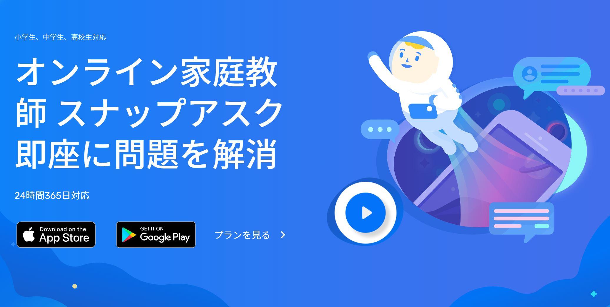 今話題のすぐ質問できるアプリ【スナップアスク】の評判・口コミを徹底分析!